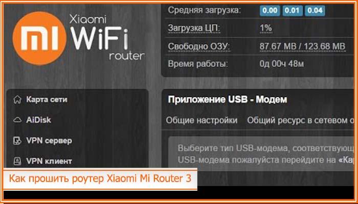 xiaomi router 3 прошивка padavan