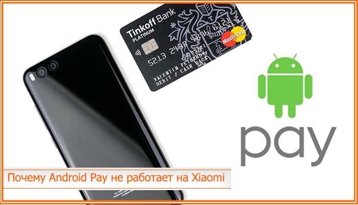 xiaomi mi note 3 не работает android pay