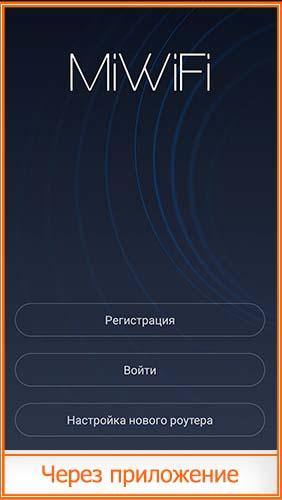 mi wifi router 3 настройка