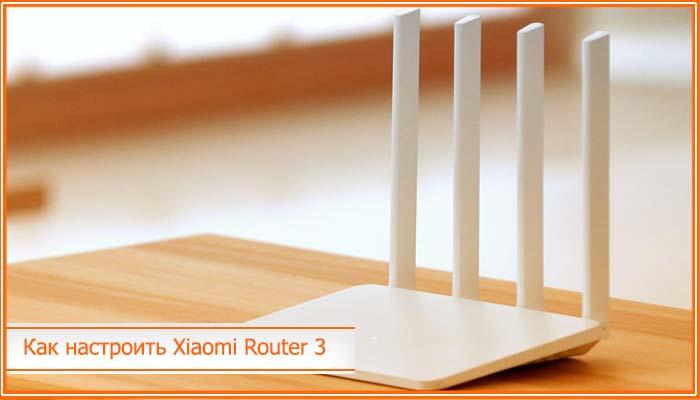 xiaomi mi router 3 настройка