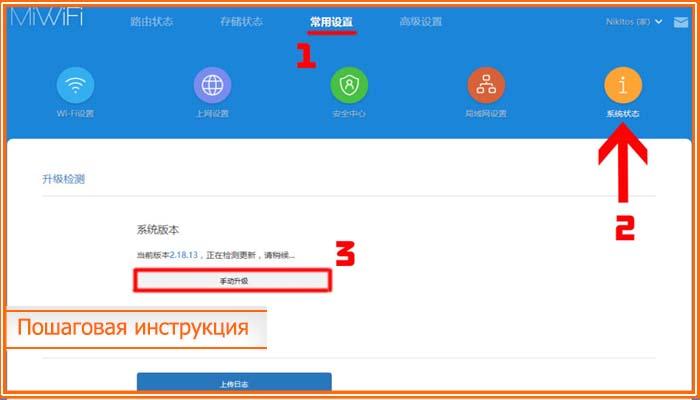 как прошить xiaomi mi wifi router 3 пошаговая инструкция