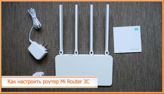 xiaomi mi wifi router 3c настройка