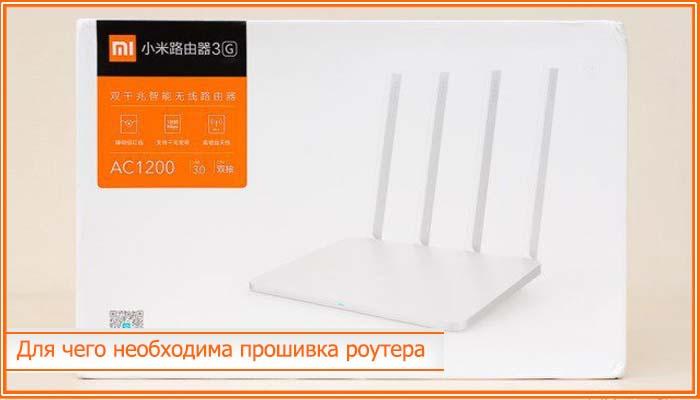 xiaomi router 3 прошивка