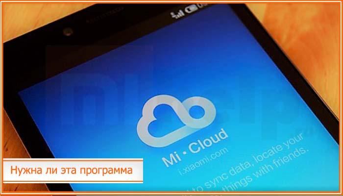mi cloud xiaomi что это