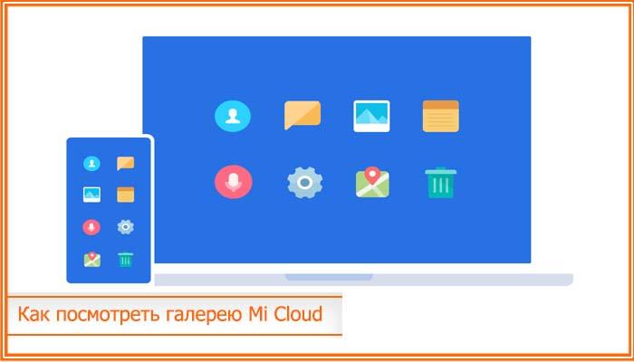 как посмотреть фото в mi cloud на xiaomi