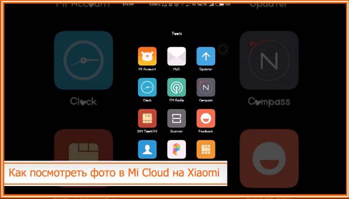 как посмотреть фото в mi cloud на xiaomi через телефон