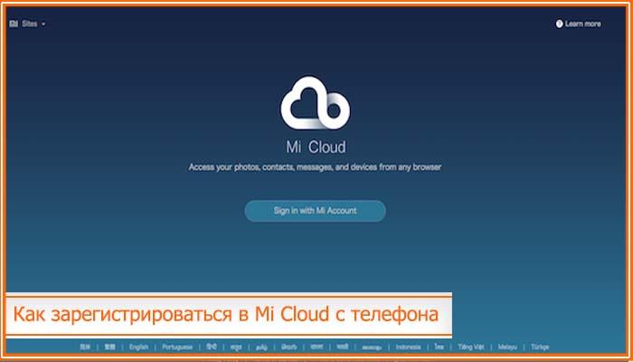 как зайти в mi cloud на xiaomi