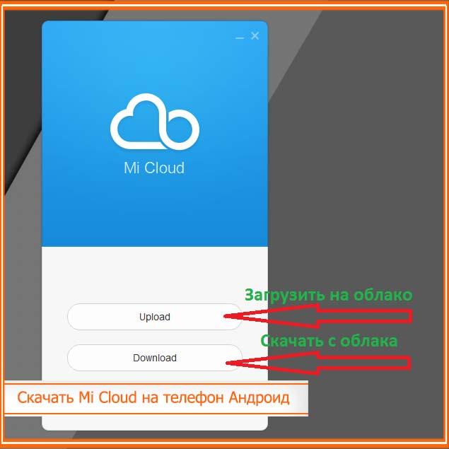 mi cloud xiaomi на русском скачать бесплатно последняя версия