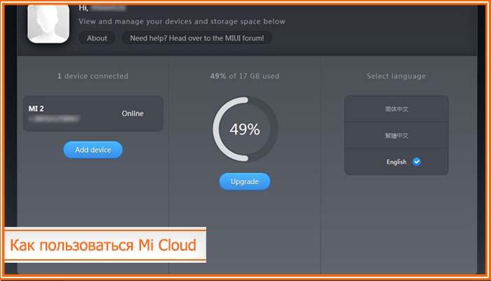 mi cloud что это такое