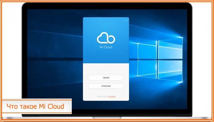 что такое mi cloud в xiaomi