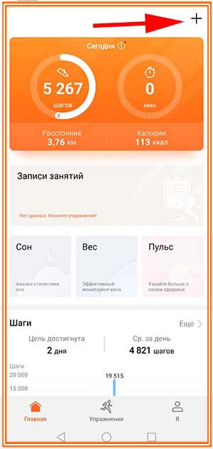 как настроить погоду на honor band 4