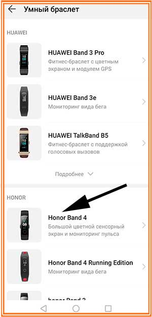 huawei honor band 4 настройка