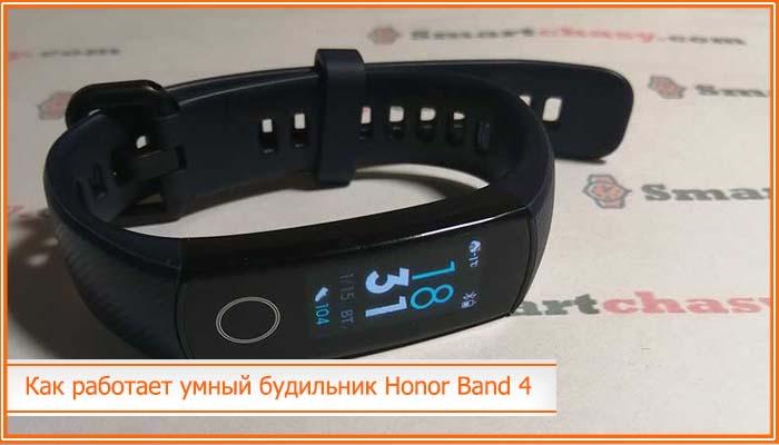 как поставить будильник на honor band 4