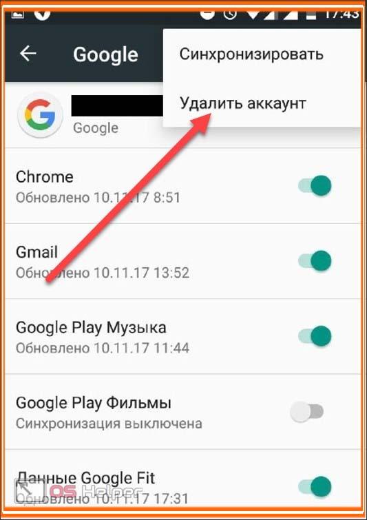 как выйти из аккаунта гугл на андроиде xiaomi redmi 4x