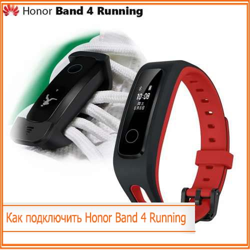honor band 4 running edition как подключить