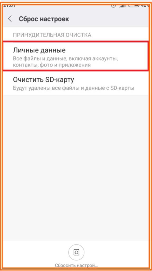 как удалить ми аккаунт на xiaomi redmi 4 если забыл пароль