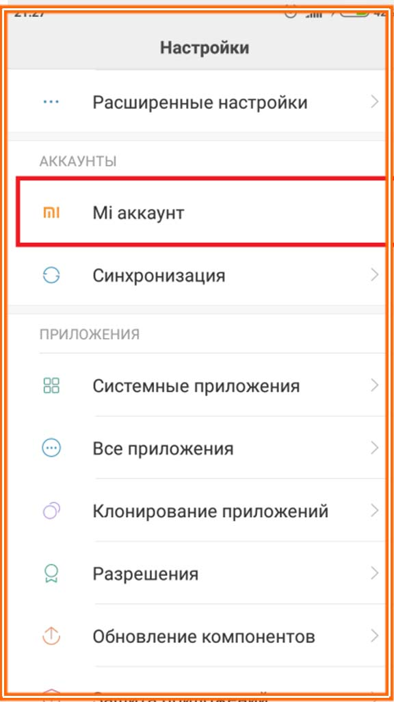 redmi 5a mi account удаление