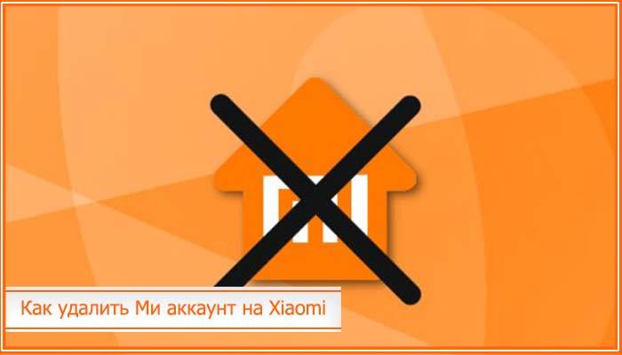 как удалить гугл аккаунт на xiaomi redmi note 4x