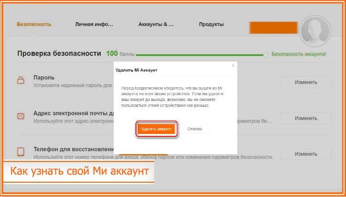 как узнать пароль от mi аккаунта