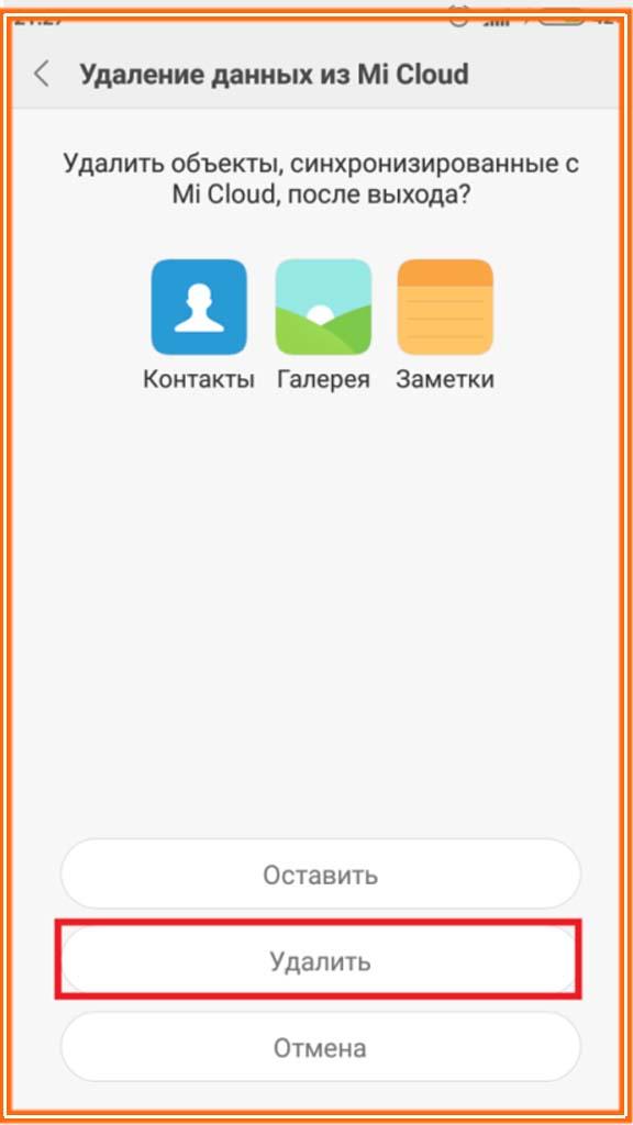 как удалить mi аккаунт с телефона xiaomi redmi 5 plus