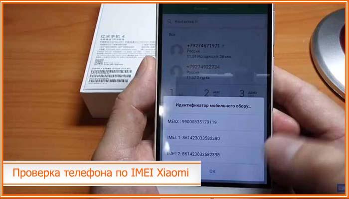 xiaomi серийный номер проверить