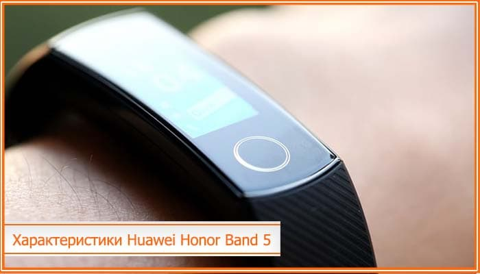 honor mi band 5
