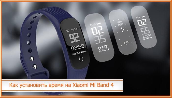 как настроить часы xiaomi mi band 4