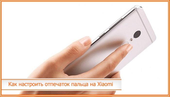 как настроить отпечаток пальца на xiaomi redmi note 7