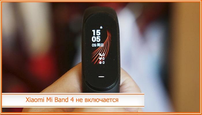 mi band 4 не включается после разрядки