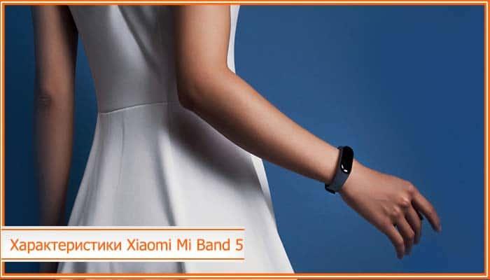 xiaomi band 5 характеристика