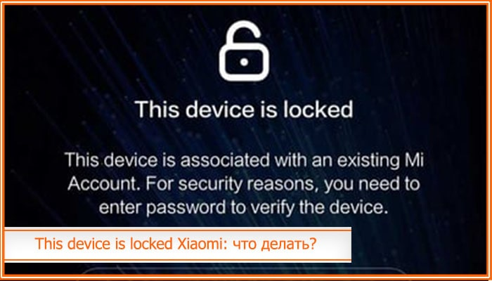 this device is locked xiaomi что делать