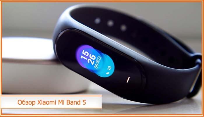 обзор на xiaomi band 5