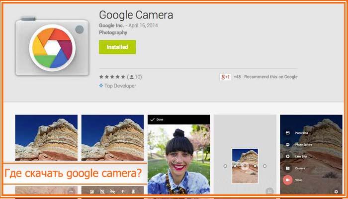 google камера для xiaomi