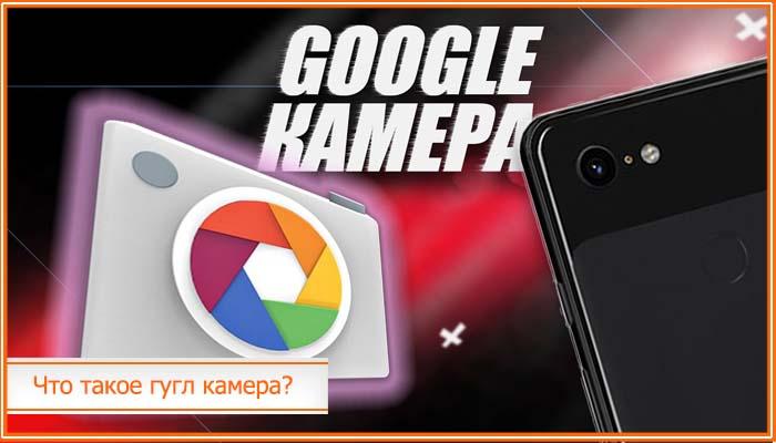 google camera скачать apk