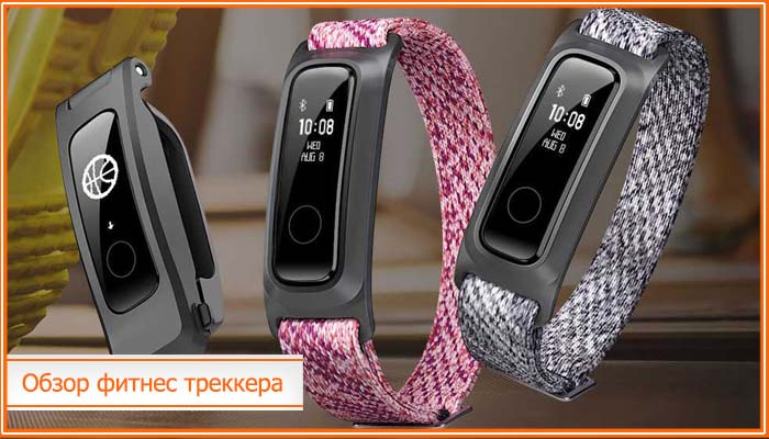 honor band 6 анонс