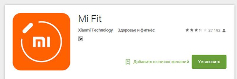 mi fit для iphone 5