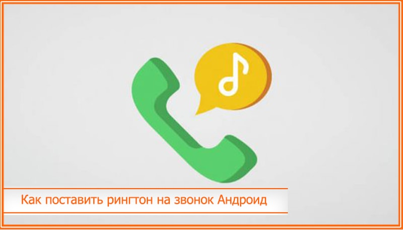 как установить на андроид мелодию на звонок