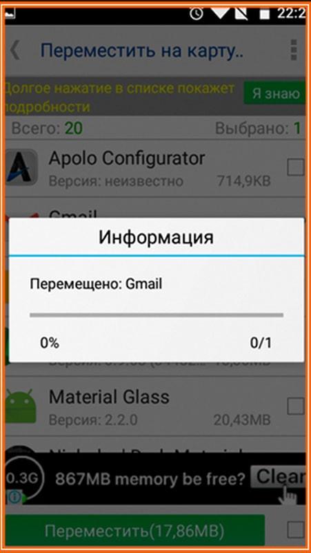 как перенести приложения на sd карту в android