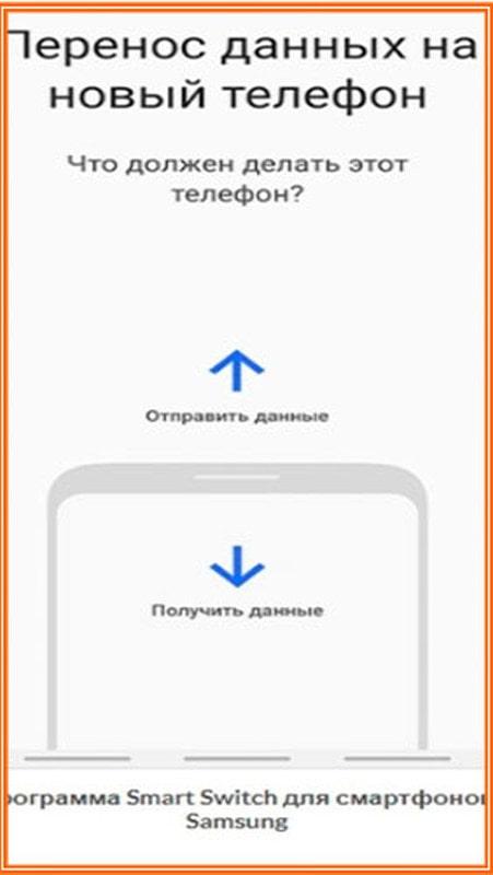 как перекачать контакты с андроида на андроид