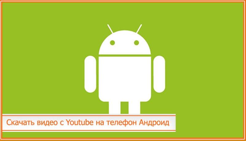 скачать видео с ютуба на телефон на андроид