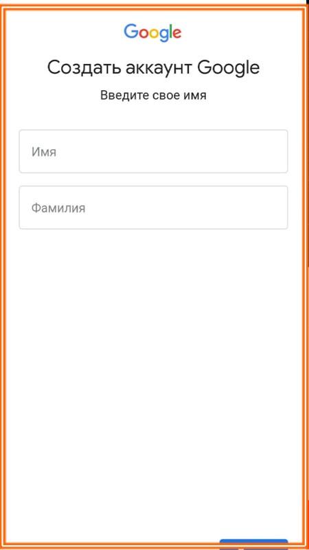 как создать аккаунт на телефоне андроид пошаговая инструкция