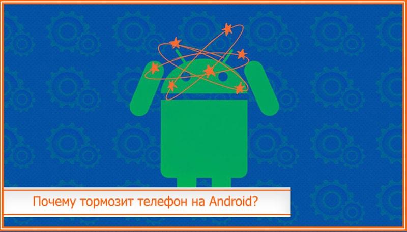 андроид тормозит шаг один