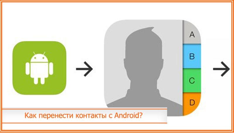 как перенести контакты с андроида на айфон шаг один