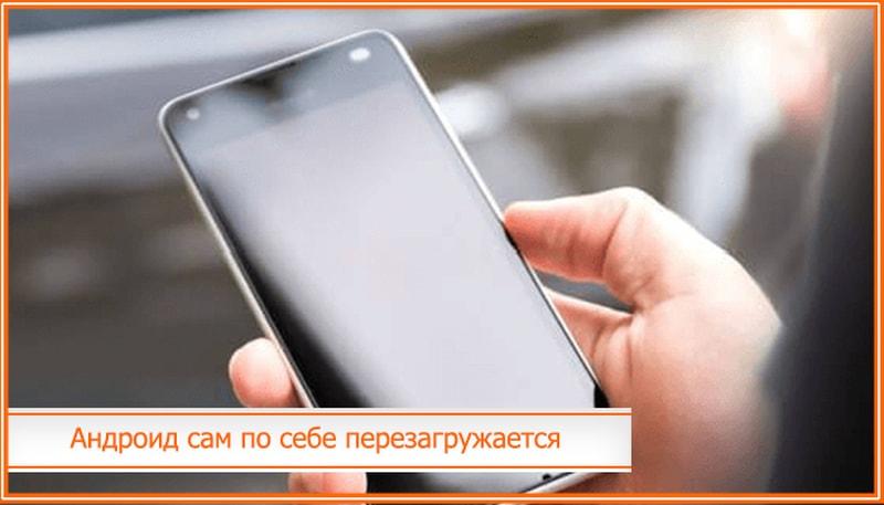 телефон сам перезагружается шаг один