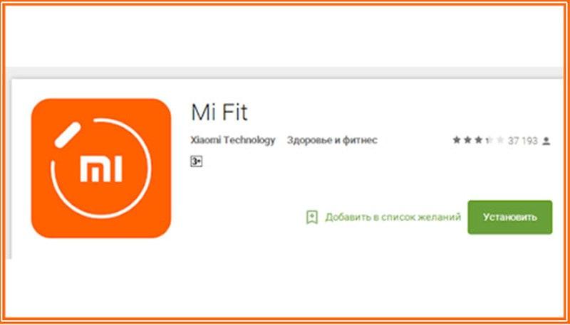 скачать mi fit приложение на русском для компьютера
