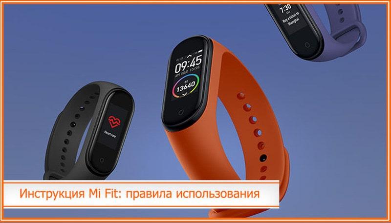 mi fit инструкция на русском языке